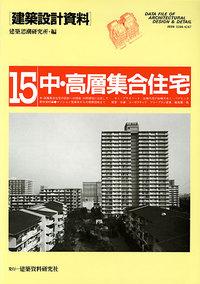 建築設計資料 015