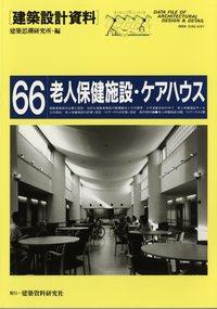 建築設計資料 066