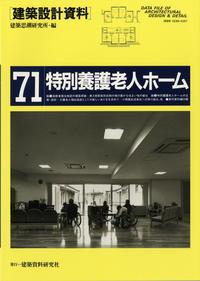 建築設計資料 071