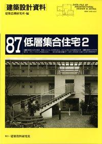 建築設計資料 087