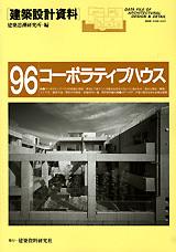 建築設計資料 096