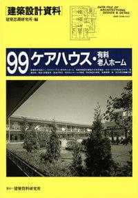 建築設計資料 099