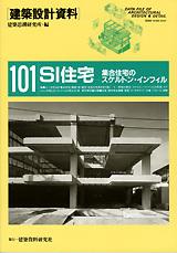 建築設計資料 101