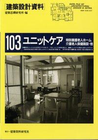 建築設計資料 103